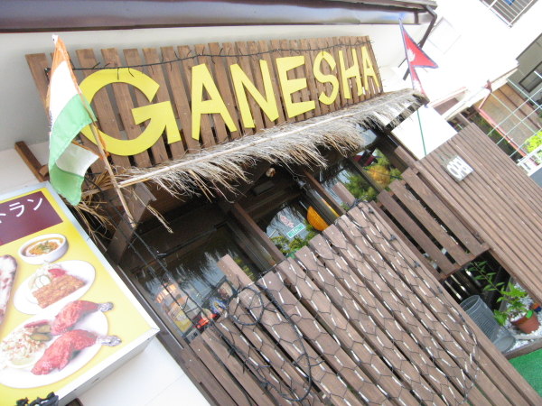 インド・ネパール料理 ガネーシャ