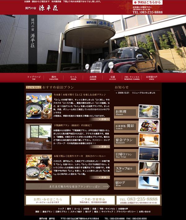 関門の宿 源平荘