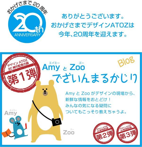 ATOZ20周年記念第一弾