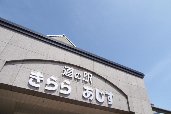 阿知須・道の駅