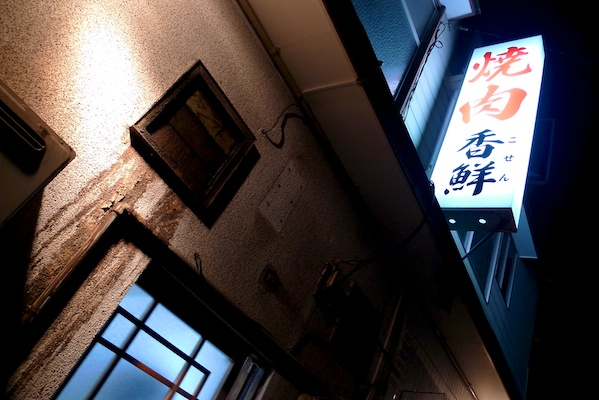 焼肉香鮮(こせん)