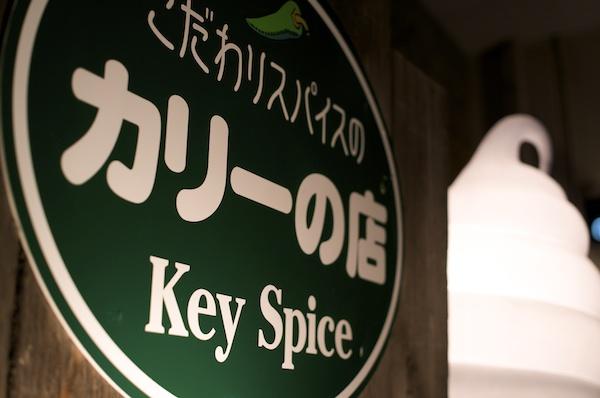 Key Spice(キースパイス)