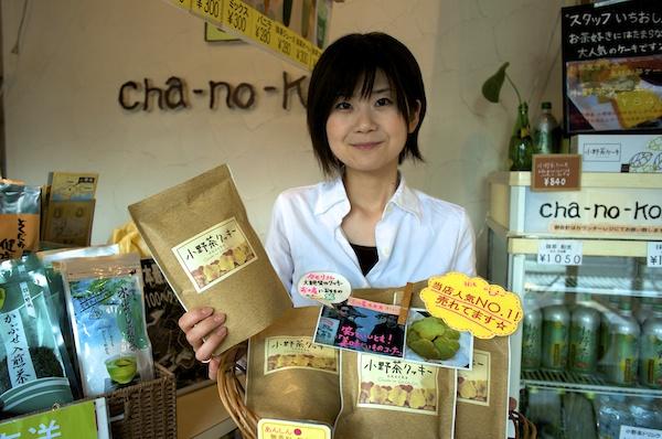 小野茶 cha-no-koku(茶の刻)下関店