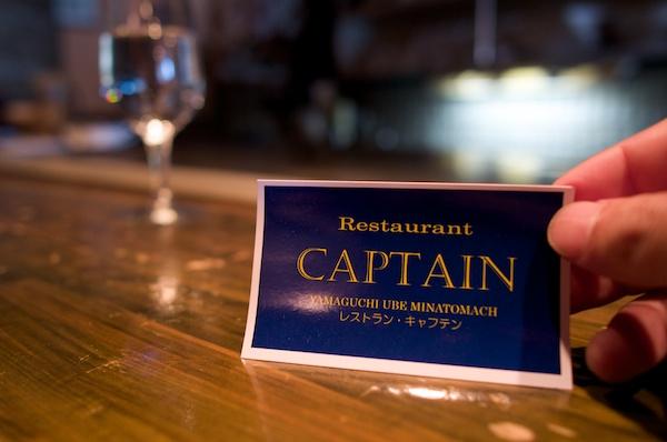レストラン CAPTAIN