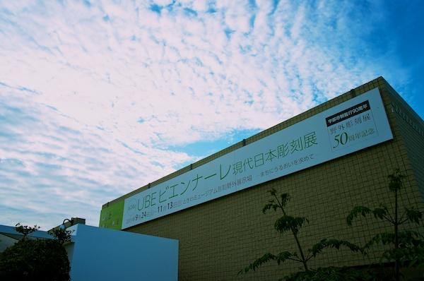第24回UBEビエンナーレ現代日本彫刻展