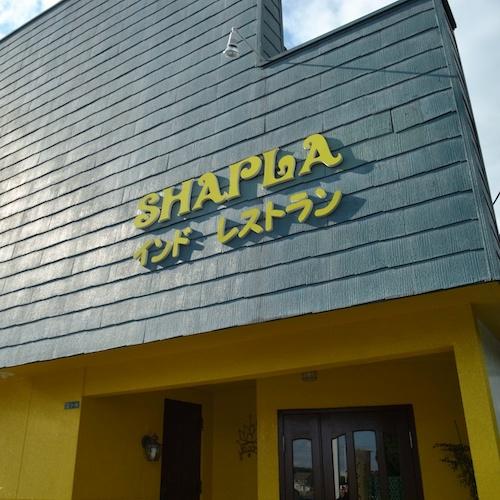 インドレストラン SHAPLA