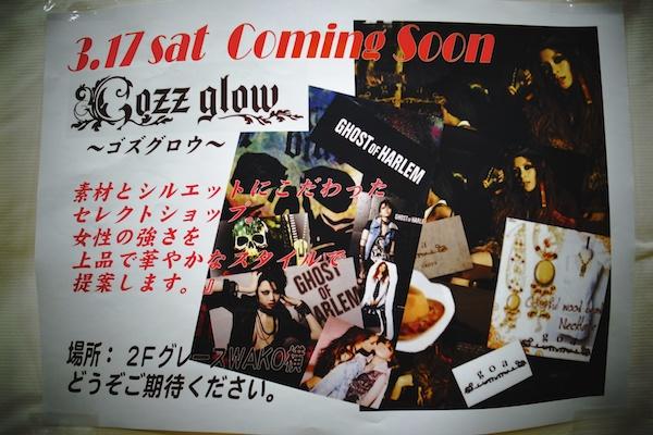 Gozz glow(ゴズグロー)