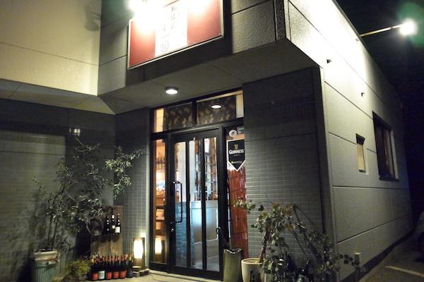和飲蔵(わいんぐら) 七十一