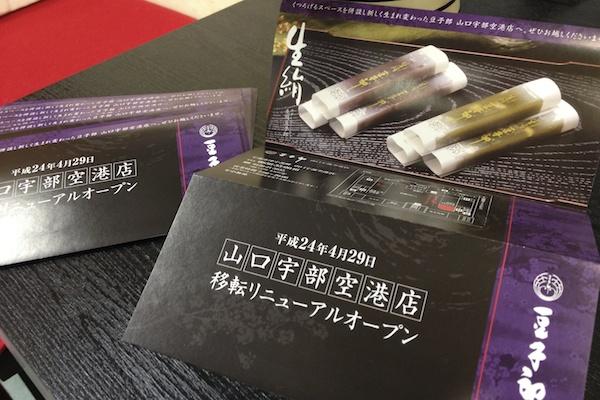 山口銘菓・豆子郎 宇部空港店