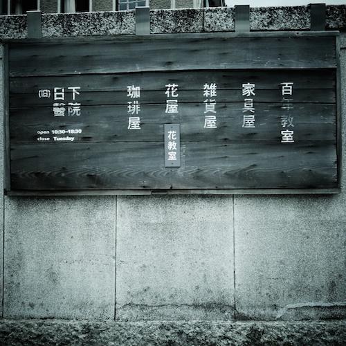 旧日下医院@KUSAKA