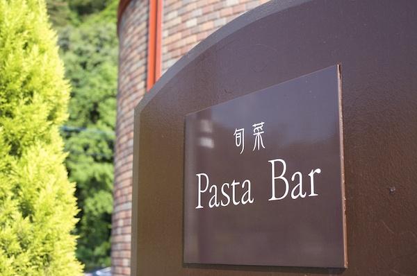 旬菜Pasta Bar(しゅんさいパスタバー)