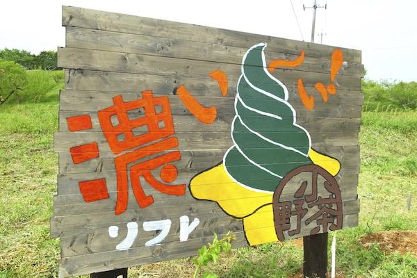 cha-no-koku・小野茶