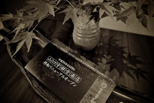 豆子郎 山口宇部空港店