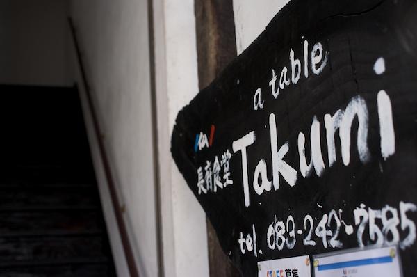 a table Takumi(巧)