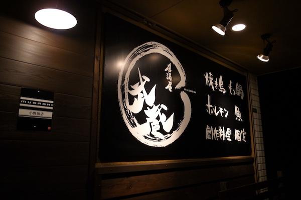 居酒屋 武蔵 小野田店