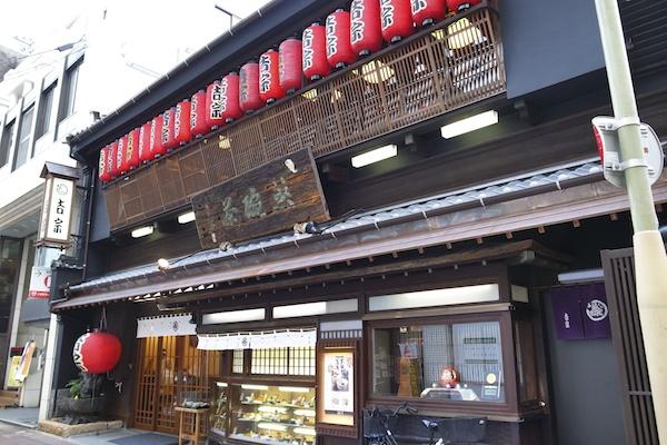 元祖茶碗むしのお店、吉宗(よっそう)