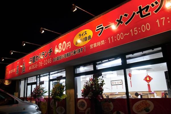 台湾料理・萬盛(まんせい)