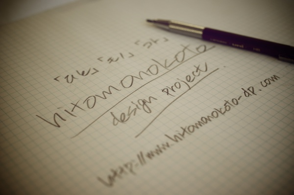 hitomonokoto design project