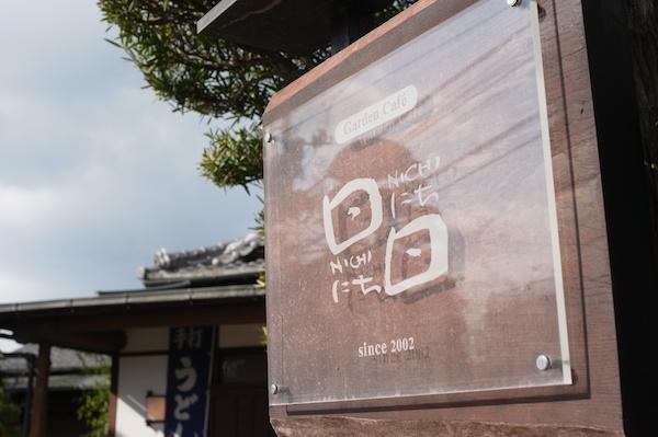ガーデンカフェ 日日(にちにち)