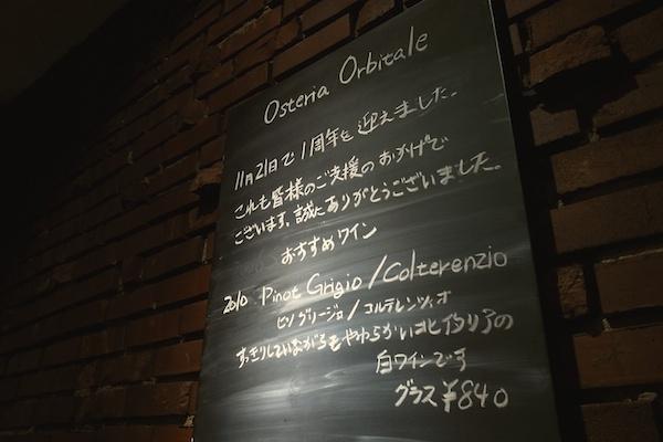 Osteria Orbitale(オステリア・オルビターレ)