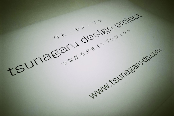 「ひと・モノ・コト」つながるデザインプロジェクト tsunagaru design project
