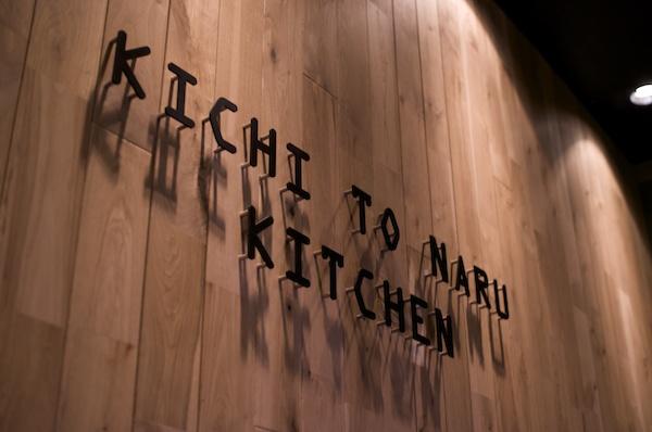 KICHI TO NARU KITCHEN