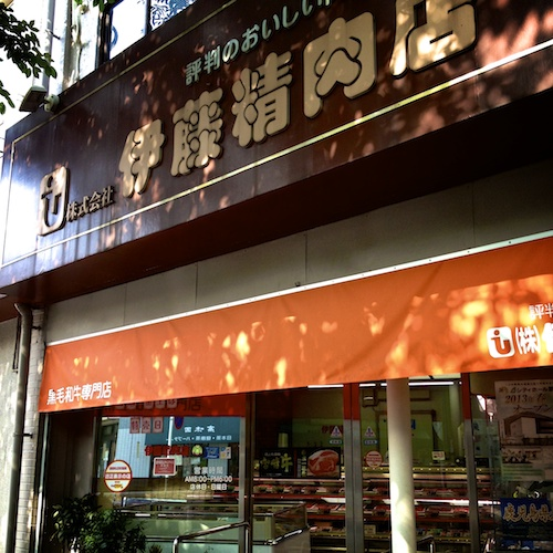 株式会社 伊藤精肉店