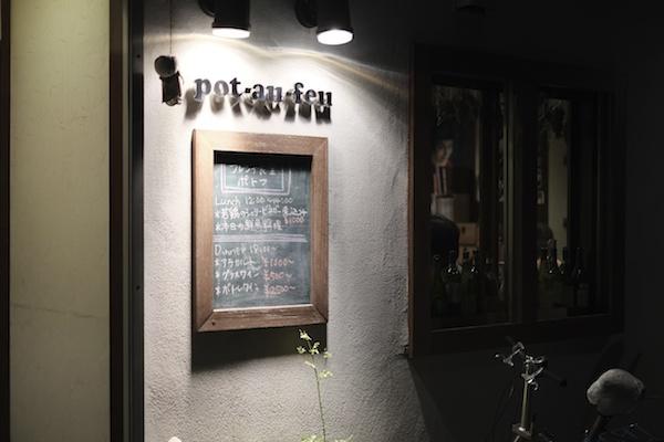 フレンチ食堂 ポトフ(pot・au・feu)