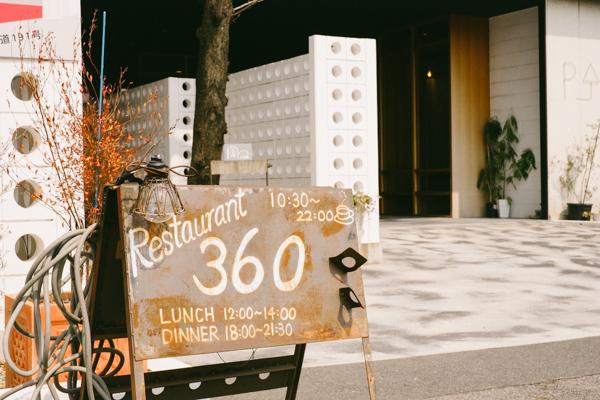 カフェ360(KULABO大正館)