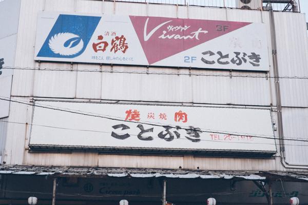 ことぶき焼肉2号店