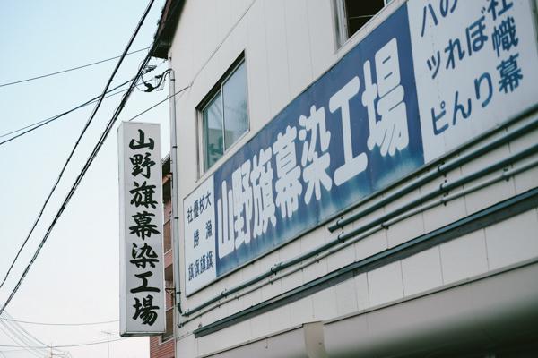 山野旗幕染工場