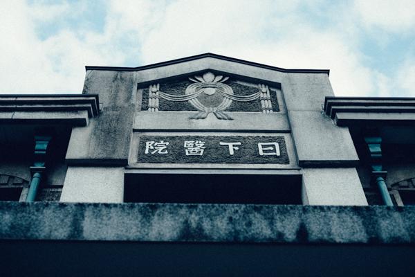 旧日下医院