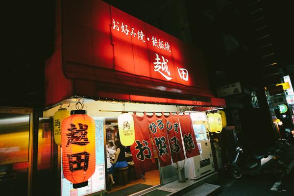 広島1923ハイボールバー・お好み焼き越田