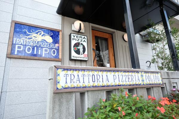 トラットリアピッツェリア polipo