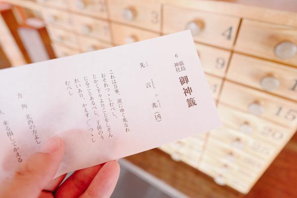 厳島神社・宮島・宮島大聖院・宮島珈琲・Sarasvati
