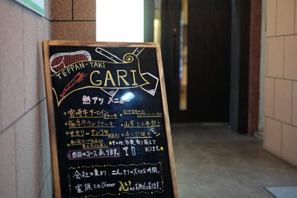 鉄板焼 芽里 -GARI-