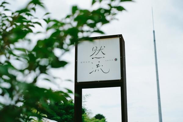 ぱすたや然流(さりゅう)