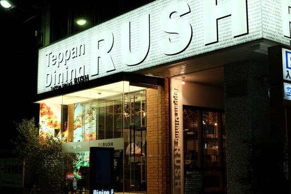 ラッシュ (RUSH)