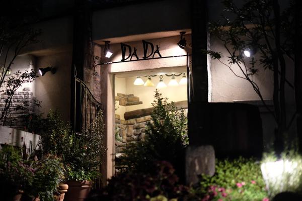 レストランDADA・富士高嶺店
