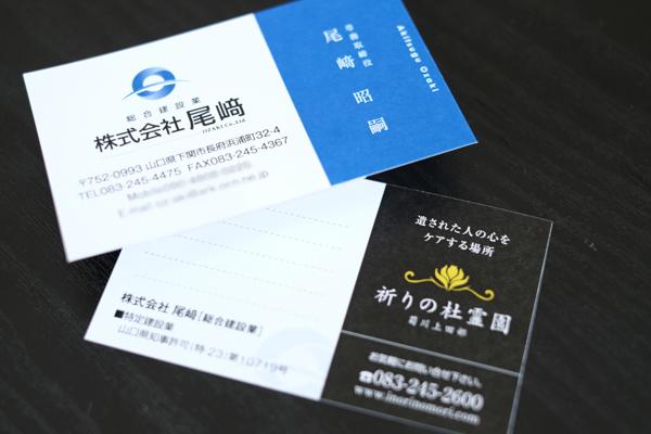 祈りの杜霊園・株式会社尾崎
