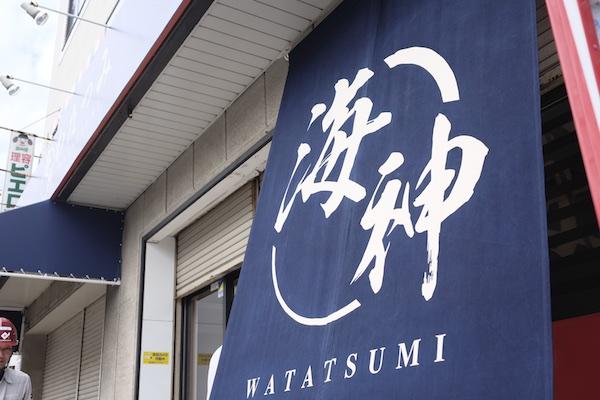 海神(わたつみ)WATATSUMI