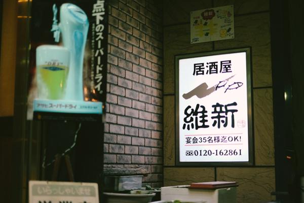 宇部商工会議所 小規模企業振興委員連絡協議会・居酒屋 維新