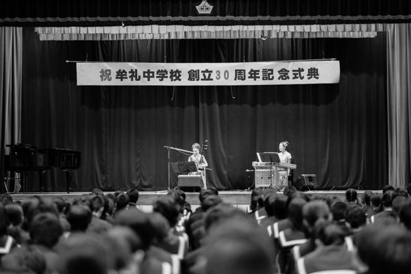 牟礼中学校創立30周年記念式典・二胡王丹・揚琴沈兵