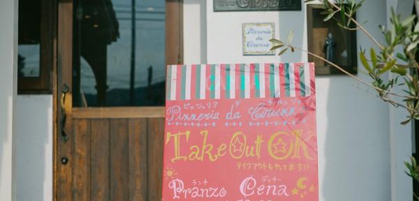 糸島・Pizzeria da Ciruzzo(ピッツェリア・ダ・チールッツォ)