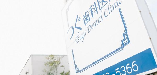 つぐ歯科医院・ハワイアンカードリーディング・カラーセラピー・LinoLino・リノリノ