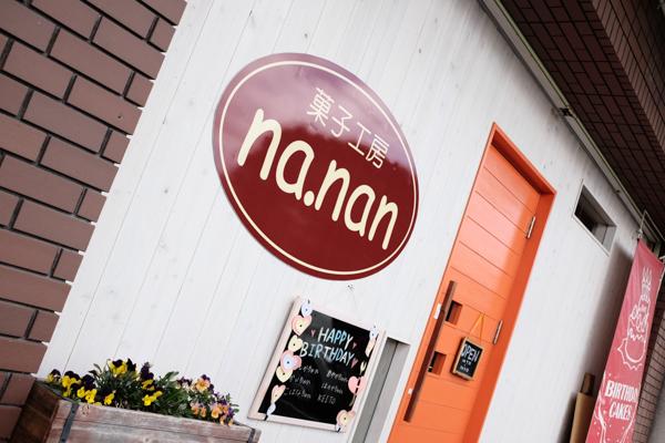 菓子工房 na.nan(ナナン)