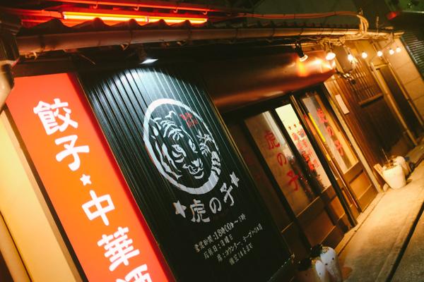 餃子・中華酒場 虎の子 TWO FACE