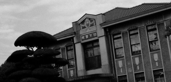 旧日下医院・ナギサ珈琲店