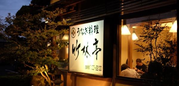 うなぎ料理 竹林亭 津田本店