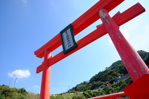 千畳敷・元乃隅稲成神社